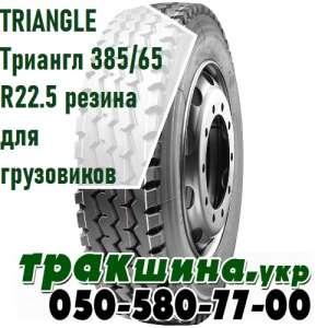 ✴✅✴Купить грузовые шины TRIANGLE Триангл 385/65 R22.5 резина для грузовиков || WWW - изображение 1