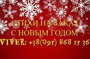 ❆ Стихи на ЗАКАЗ || Поздравление на Новый год 2021 и РОЖДЕСТВО (ОДЕССА) - изображение 1