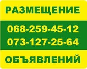 """➤ Сервис ручного размещения объявлений """"Nadoskah Online"""" - изображение 1"""