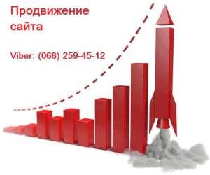 ⬆ SEO продвижение сайтов Харьков - изображение 1