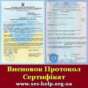 2019 Висновок СЕС Держпрод спожив служба Сертифікат - изображение 1