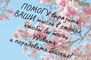 ღ Стихи/проза на заказ для близкого человека, Одесса. - изображение 1