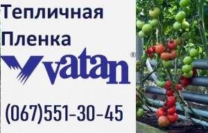 ⏩ Купить Пленку для Теплицы VATAN PLASTIK в ХАРЬКОВЕ. - изображение 1
