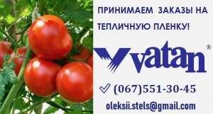 ⏩ Парниковая Пленка VATAN PLASTIK (Турция), Многослойная Пленка для ТЕПЛИЦЫ. - изображение 1