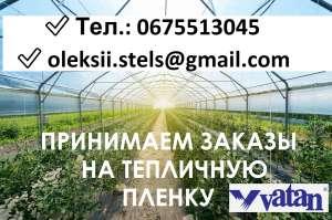 ⏩ Vatan Plastik || Пленка Тепличная (Турция) || Купить Украина - изображение 1