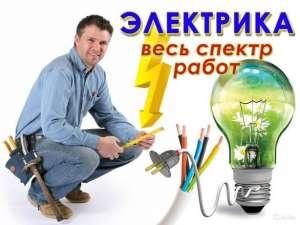 ⏩⚡Услуги Электрика ❶ Электрик в ХАРЬКОВЕ    Вызов Электрика на ДОМ. - изображение 1