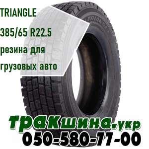 ✅ Купить грузовые шины TRIANGLE Триангл 385/65 R22.5 Резина для грузовых Авто    WWW - изображение 1