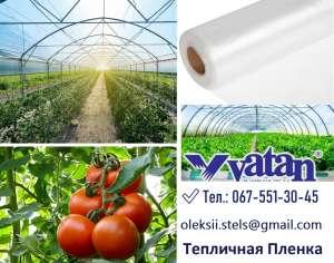 ✅ КУПИТЬ Тепличную пленку VATAN PLASTIK    Пленка теплица Турция. - изображение 1