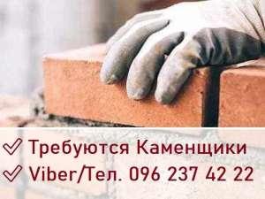 ✅ РАБОТА Каменщик   Требуются Каменщики КИЕВ    ПОМОЩЬ с Жильем - изображение 1