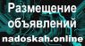 Перейти к объявлению: ✍ Ручная рассылка объявлений Украина (Харьков)