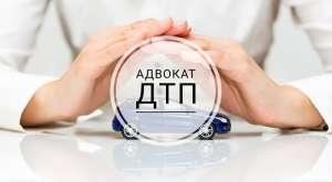 Aдвoкат пo дтп Киев. - изображение 1