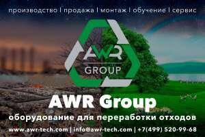 AWR Group - оборудование для переработки и утилизации любых отходов - изображение 1