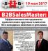 """Перейти к объявлению: B2BSalesMaster: Эффективные инструменты привлечения крупных клиентов без холодных звонков и рекламы"""""""