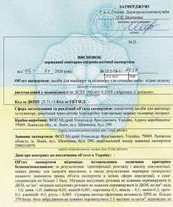 Cанитарно-гигиенические высновки СЕС, санитарный сертификат, разработка технических условий - изображение 1