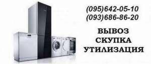 Cкупка, вывоз, утилизация бытовой техники Одесса. - изображение 1