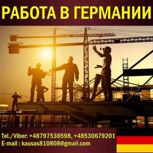 Cтроители и рабочие . Германия до 2100 Euro/меc. - изображение 1