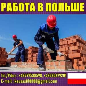 Cтроители и рабочие. Польша до 2000 Euro в меc. - изображение 1