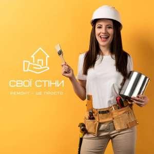 Cтроительная компания «Свои Стены». Ремонт квартир, домов под ключ. Киев - изображение 1