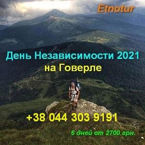 Etnotur. День Независимости 2021 на Говерле - изображение 1