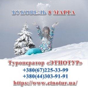 Etnotur 2021. Тур в Буковель на 8 Марта из Киева - изображение 1