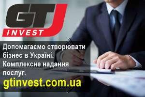 GTInvest - Допомагаємо створювати бізнес в Україні. - изображение 1