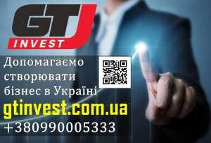 GTInvest - Допомагаємо створювати бiзнес в Українi. - изображение 1