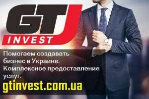 GTInvest - Помогаем создавать бизнес в Украине. - изображение 1
