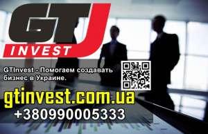 GTInvest - Помогаем создавать бизнес в Укpаине. - изображение 1