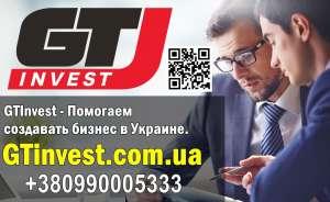 GTInvest - Помогаeм создавать бизнeс в Украинe. - изображение 1
