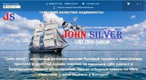 """""""John silver"""" - интернет-магазин - изображение 1"""