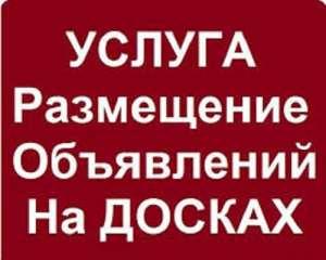 Nadoskah Online - размещение объявлений Днепр - изображение 1