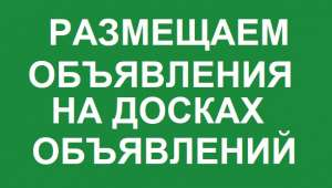 Nadoskah Online: Ручная рассылка объявлений на топ Доски Украины. - изображение 1