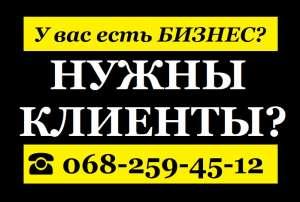 Nadoskah Online- Ручное размещение объявлений - изображение 1