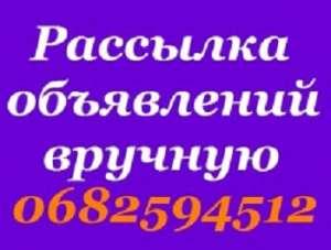 Nadoskah Online || Сервис размещения объявлений - изображение 1