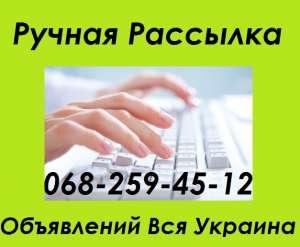 Nadoskah Online .СЕРВИС рассылки объявлений на доски Украины - изображение 1