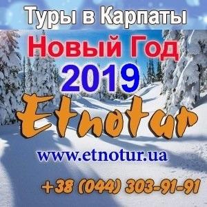 NEW Этнотур на Новый год 2019 в Карпаты - изображение 1