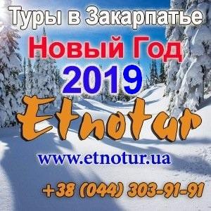 NEW Этнотур отдых в Закарпатье Новый год 2019 - изображение 1