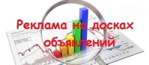 SEOпродвижение Киев    Nadoskah Online   Размещение объявлений на досках вручную - изображение 1