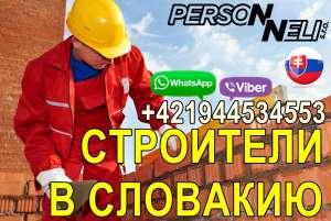 Tрeбуются строители - универсалы в Словакию. - изображение 1