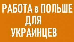 WorkBalance: На РАБОТУ в Польшу приглашаем Монтажников ТРУБОПРОВОДОВ - изображение 1